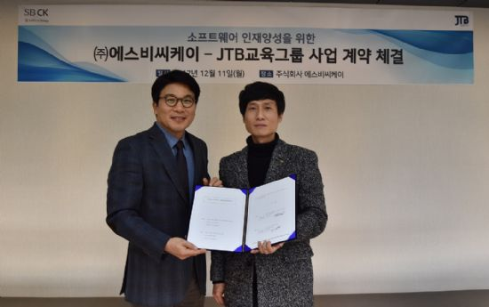 이승근 에스비씨케이 대표(왼쪽)와 JTB교육그룹 이승완 본부장.