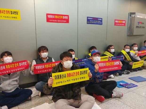 전국이동통신 집단상권연합회와 한국이동통신 판매점협회는 방통위가 이통사 대리점들과 제대로 된 협의 없이 개통 시간 단축을 추진하고 있다며 6일 이를 반대하는 입장문을 발표했다.