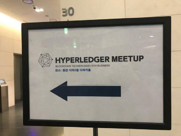 하이퍼렛저 밋업행사가 22일 서울 잠실 삼성SDS에서 열렸다.