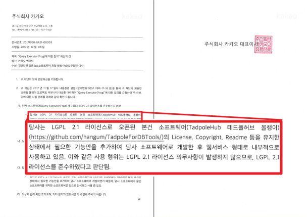 조현종 씨가 OSSF를 통해 내용증명을 보낸 뒤 2017년 12월 8일 카카오 법무팀 명의로 회신된 답변.