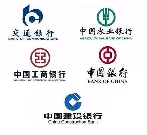 4월 초 기준 중국 공상은행, 농업은행, 중국은행, 건설은행, 교통은행이 모두 지난해 경영 및 사업 보고서를 분석한 결과 각 은행이 블록체인 기술을 각종 서비스에 적용하고 있다. (사진=중국 5대 은행)