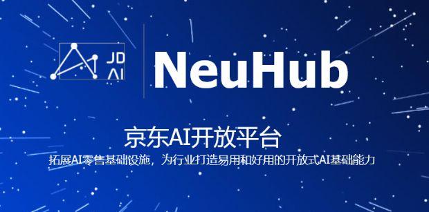 중국 징둥은 15일 인공지능(AI) 오픈 플랫폼 뉴허브(NeuHub)를 정식으로 공개했다. (사진=징둥)