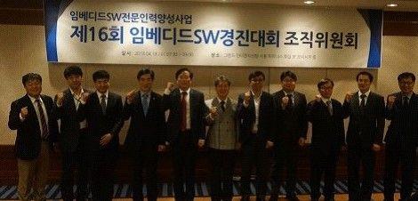 제16회 임베디드 소프트웨어 경진대회' 조직위원회 회의가 18일 그랜드 인터컨티넨탈 서울 파르나스 호텔에서 열렸다.