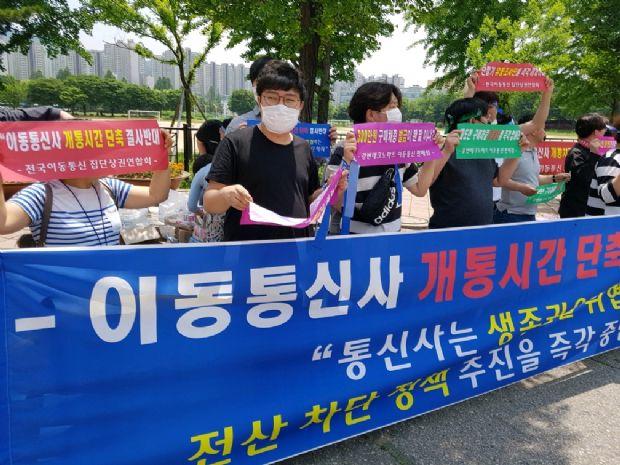 전국이동통신집단상권연합회와 강변테크노마트 이동통신상우회는 지난 5일 11시부터 오후 2시까지 3시간 동안 과천정부종합청사 앞에서 방송통신위원회를 상대로 항의 집회를 벌였다.