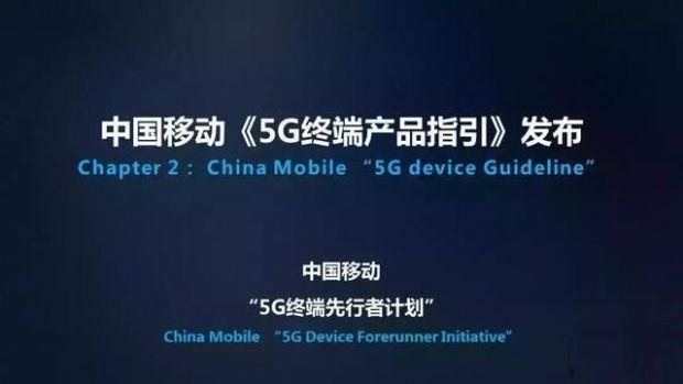 2일(현지시각) 중국 차이나모바일은 5G 단말상품 지침을 발표했다. (사진=차이나모바일)