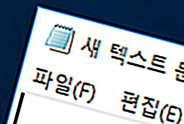 마이크로소프트가 윈도10 레드스톤5 업데이트를 통해 신기능을 갖춘 메모장(notepad)을 선보인다.