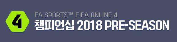 넥슨, '피파온라인4 챔피언십 2018 프리시즌' 개막 예고