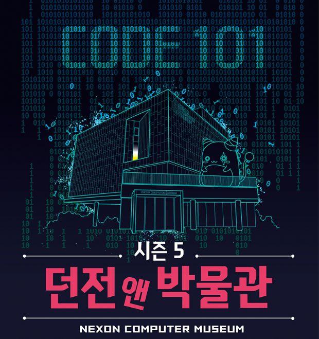 넥슨컴퓨터박물관, '던전앤박물관 시즌5 코드 101' 개최