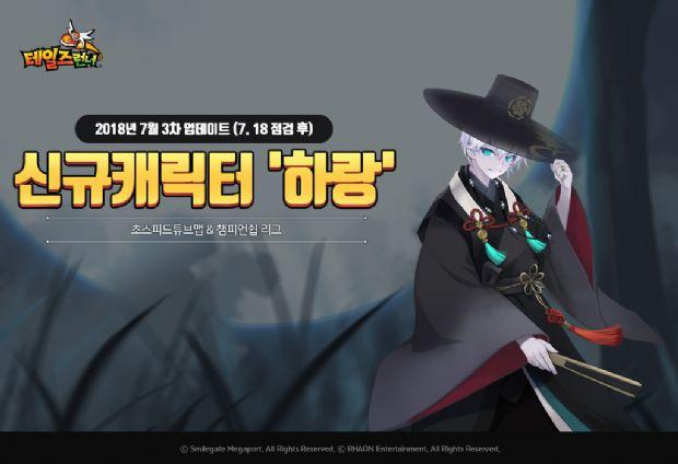 스마일게이트 '테일즈런너', 신규 캐릭터 '하랑' 업데이트