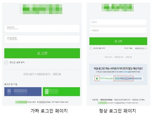 가짜 로그인 페이지와 정상 로그인 페이지 비교
