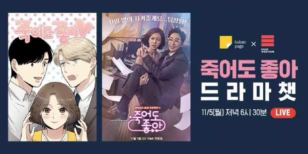 Drama 2018] Happy If You Died/ Feel Good to Die, 죽어도 좋아 - Page