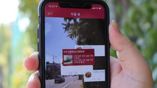 두들러 앱 실행 화면. 다른 사용자들이 남긴 메모가 건물 위에 나타난다. (사진=마루소프트)