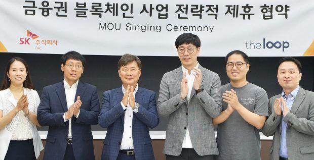 김종협 아이콘루프 대표(오른쪽 세번째)가 SK(주) C&C와 금융권 블록체인 사업 협약식을 하고 있다.