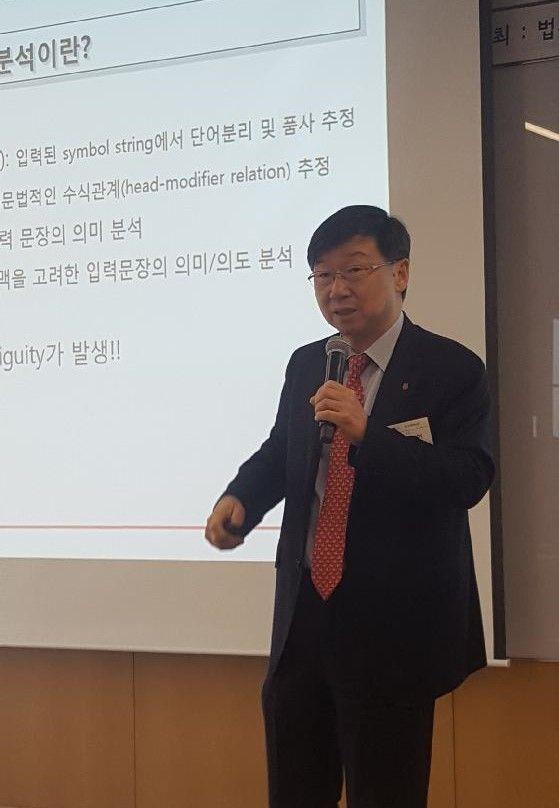 서정연 서강대 교수가 '자연어 처리'를 주제로 법무법인 율촌이 주최한 'AI포럼'서 강연을 하고 있다.