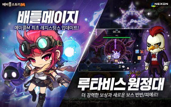넥슨 '메이플스토리M' 신규 캐릭터 '배틀메이지' 추가