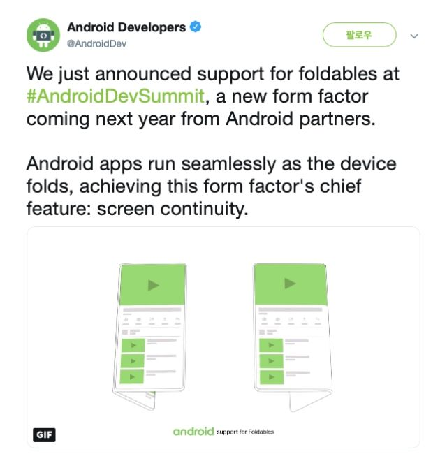 구글은 작년 안드로이드 OS의 폴더블 디스플레이 지원을 발표했다.