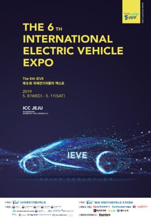 제6회 국제전기차엑스포 포스터 (사진=제주국제전기차엑스포)