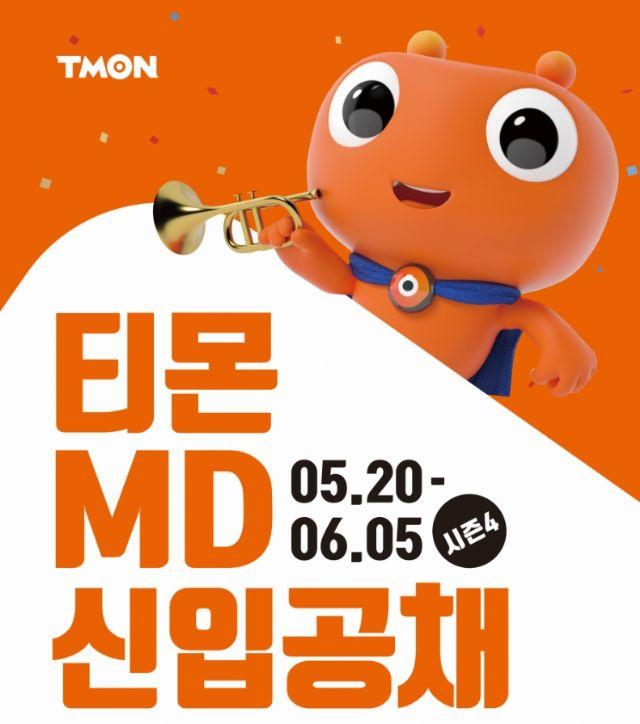 티몬, 신입 MD 공개 채용 진행