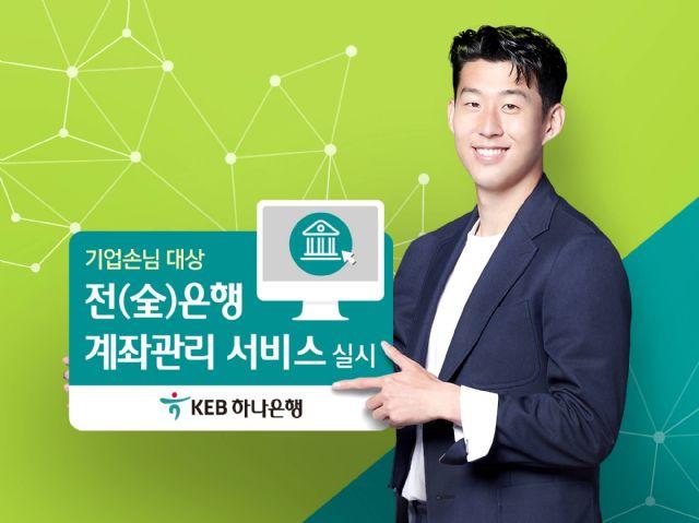 KEB하나은행, 기업 고객 19개 은행계좌 관리 서비스