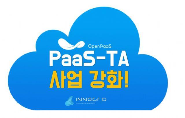 """이노그리드 """"PaaS 플랫폼 '파스-타' 공공 도입 늘어"""""""