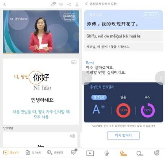보라구중국어 학습 동영상(왼쪽)과, 중국어 발음평가 시스템