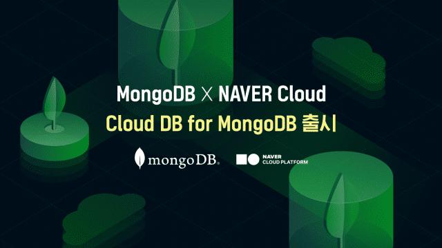 네이버클라우드는 'Cloud DB for MongoDB'를 출시했다.