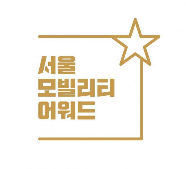 서울모빌리티쇼조직위, 서울모빌리티어워드 개최