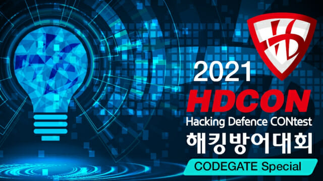 KISA, 기업 고민 풀어주는 '해킹 방어 대회' 개최