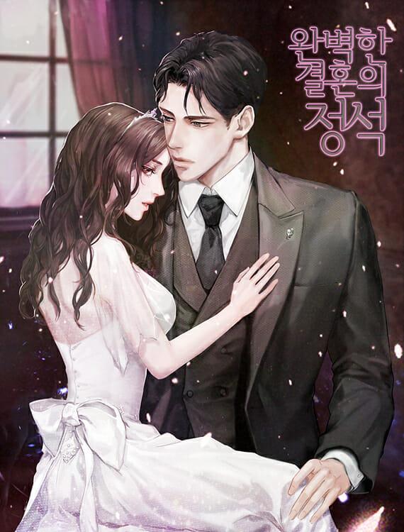 [지디의 네웹소설] 로맨스 복수극 '완벽한 결혼의 정석'